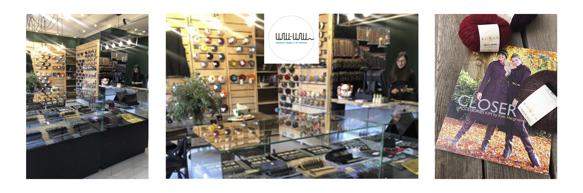 """Our salon-shop """"Ili-Ili"""" presents high-quality products for needlework from leading manufacturers."""