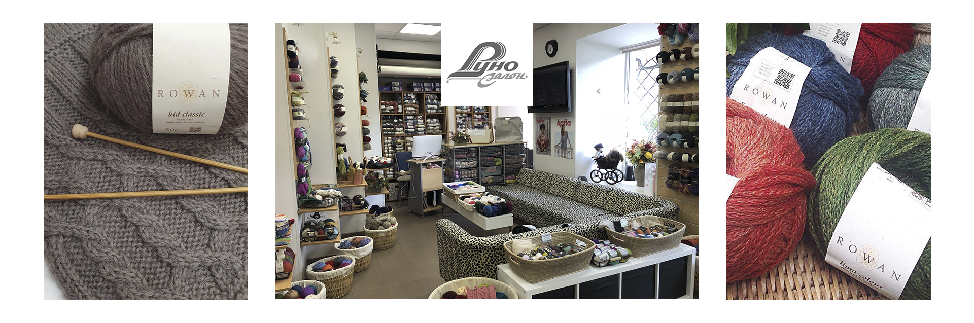 We sell yarn and knitting needles of premium class. The largest selection in Saint Petersburg.